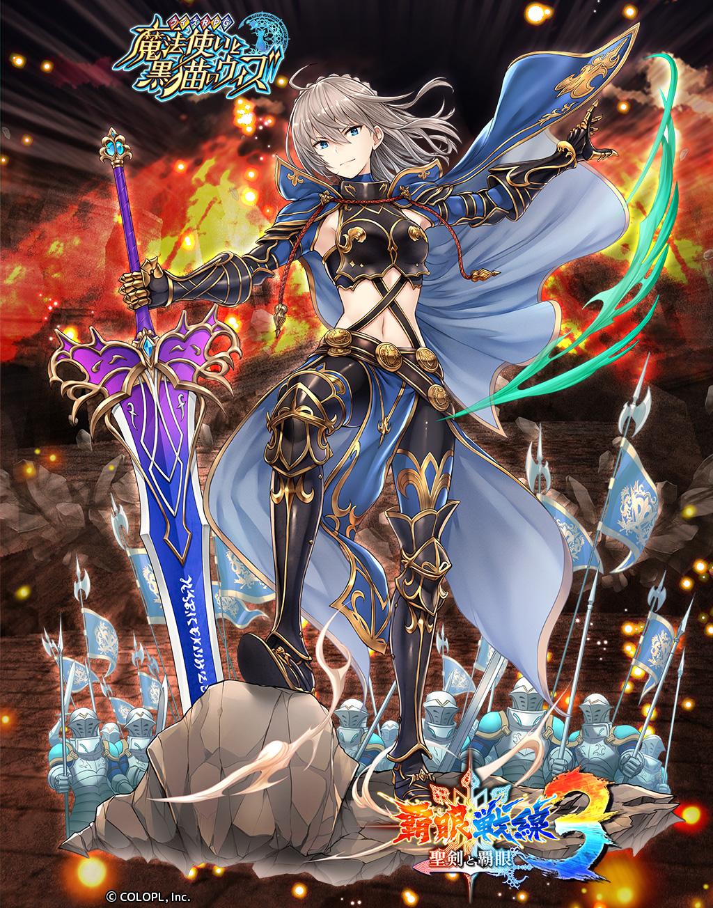 覇眼戦線3 聖剣と覇眼 クイズrpg 魔法使いと黒猫のウィズ 公式