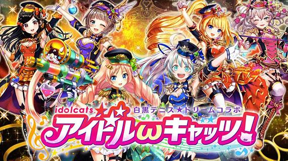 イベントクエスト : NekoWiz.com 〜黒猫のウィズ攻 …