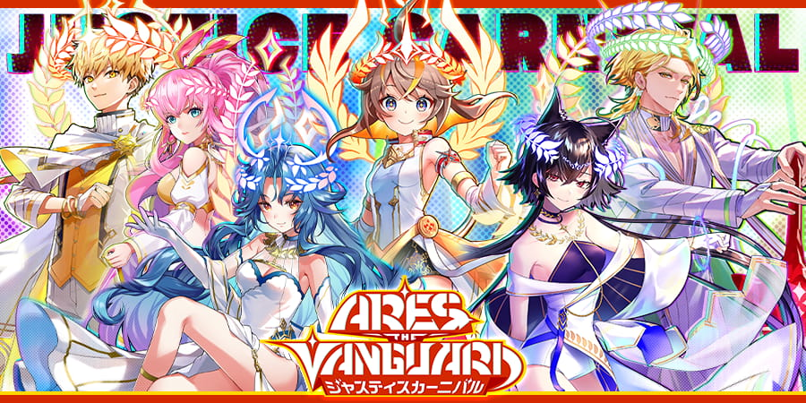 ARES THE VANGUARD ジャスティスカーニバル 近日開催予定!