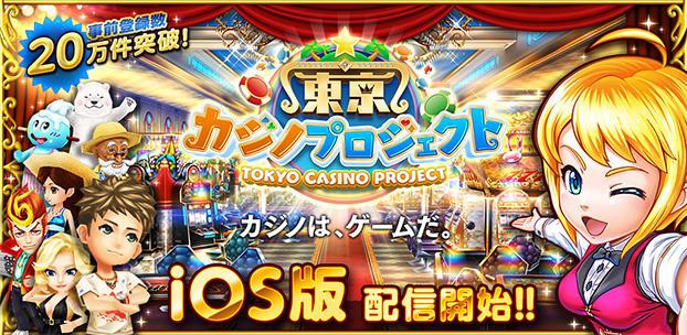 カジノアプリゲーム