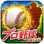 スマートフォンゲーム プロ野球PRIDE