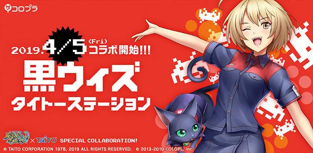 黒猫のウィズ』×「タイトー」のコラボ企画を神奈川と福岡で期間限定 ...
