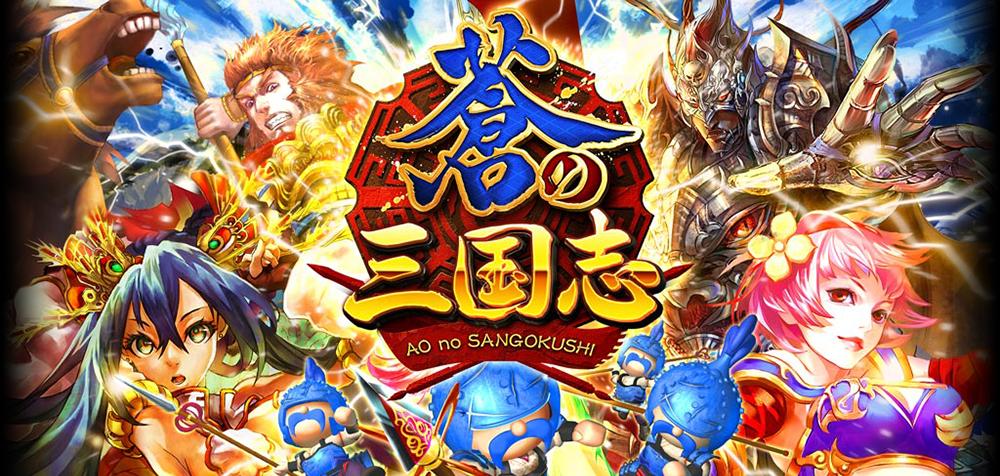 軍勢RPG 蒼の三国志 | 株式会社コロプラ【スマートフォンゲーム&位置 ...